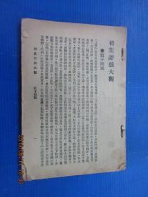 初集评戏大观(全) 缺前封皮 康德4年出版