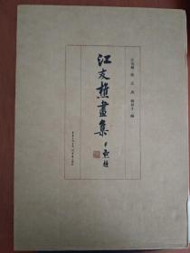 江友樵画集 精品画册