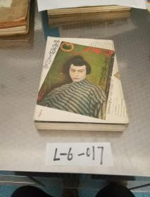 日本原版书——雅弘自伝映画渡世-天之卷