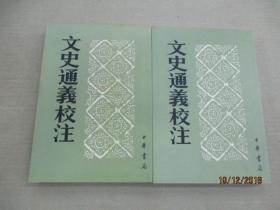 文史通义校注  (全二册)