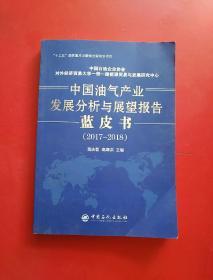 中国油气产业发展分析与展望报告蓝皮书(2017 2018)