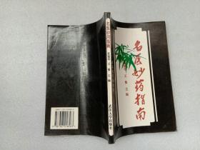 名医妙药指南 夏建华等主编 武汉大学出版社 1994年1版1印