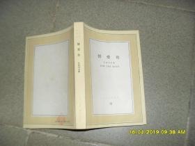 情爱论(85品小32开页黄1986年1版4印702100册443页文化生活译丛Ⅲ )45049