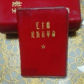 毛主席论教育革命  中国人民解放军海军司令部翻印 128开