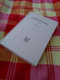 查拉图斯特拉如是说 : 译注本(精装)现代西方学术文库