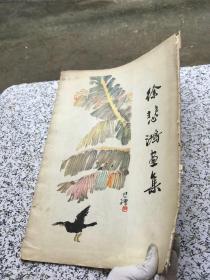 徐悲鴻畫集 活頁11張