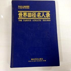 I302518 世界田径名人录(硬精装)