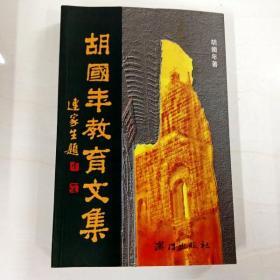 I302521 胡国年教育文集