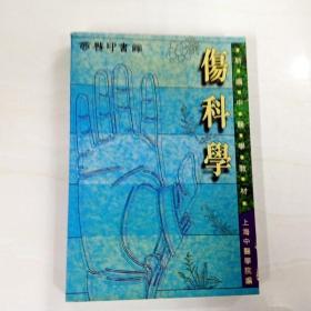 I302532 新编中医学教材:伤科学