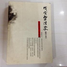 I302537 戊戌变法史(修订本)