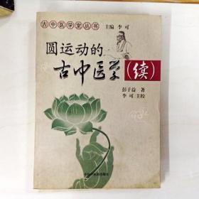 I302543 圆运动的古中医学(续)