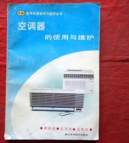 空调器的使用与维修