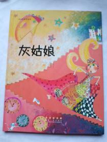 长春出版社 世界名著美绘本 灰姑娘(精装)/世界名著美绘本