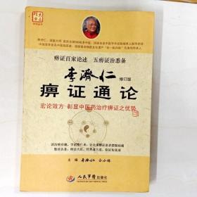 I302547 李济仁痹症通论(修订版)