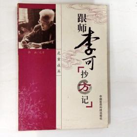 I302548 跟师李可抄方记(危重症篇)