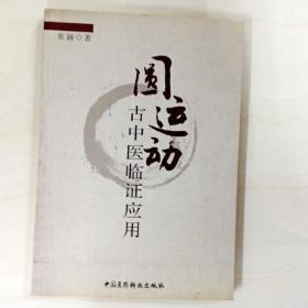 I302549 圆运动古中医临证应用
