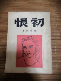 罕见新文学初版本胡明树著作《初恨》