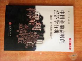 中国金融腐败的经济学分析 体制行为与机制设计