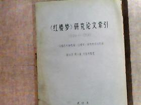 《红楼梦》研究论文索引 1949-1980(期刊部分) 试印本 打字本