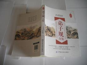 弟子规全鉴 (典藏版)