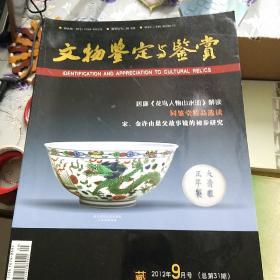 文物鉴定与鉴赏2012,9