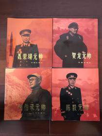 聂荣臻元帅/贺龙元帅/陈毅元帅/刘伯承元帅 四本合售 M