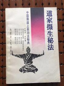 道家摄生秘法(中国佛道上乘功法秘典)