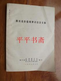四川省价值规律讨论会文集(16开 79年3月编印)