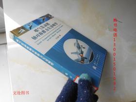 喷气发动机轴对称推力矢量喷管 (一版一印 仅印2500册)