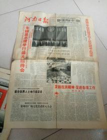 河南日报(1998.10.1)