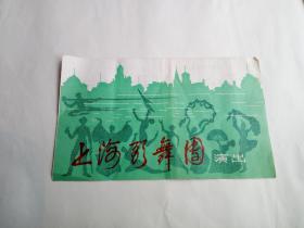 上海歌舞团 演出(节目单)