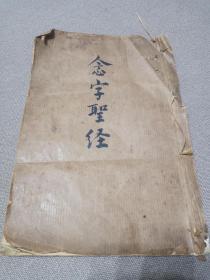 佛教类经书手写本线装书:《廿字真经》,明真坛藏本,整本拦腰等有轻度皱痕,内页有轻度自然黄斑