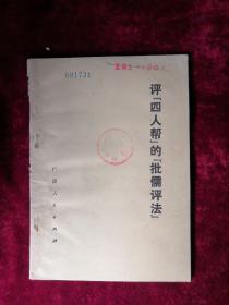 评四人帮的批儒评法 77年1版1印 包邮挂刷