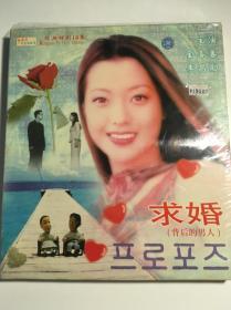 求婚 背后的男人 金喜善 柳时元 李昌勋 连续剧 vcd 电视剧 韩剧 16碟