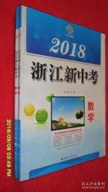2018浙江新中考 数学