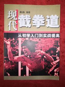 名家经典:现代截拳道-从初学入门到实战提高(仅印5000册)