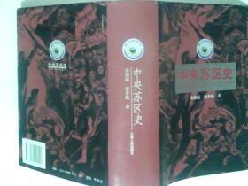 中央苏区史