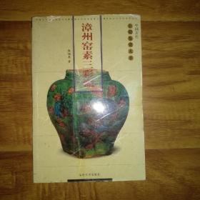 漳州窑素三彩瓷