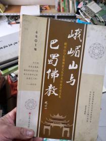 峨眉山与巴蜀佛教   差不多九品    店A6