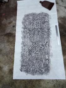 老徽州宋元明清碑刻拓片,少见新安老中医赞语四尺拓片一整张。