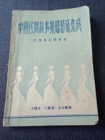 中国民间故事歌谣谚语集成 (江西省上饶市卷),x1