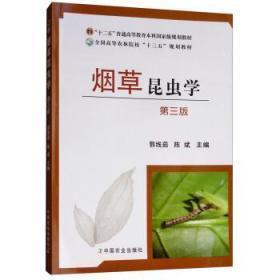 烟草昆虫学