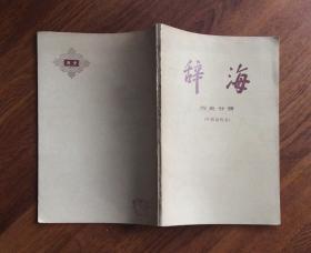 辞海--中国近代史