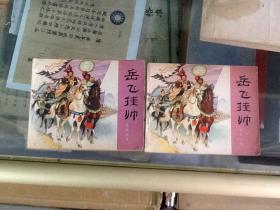 [连环画]岳传之五- 岳飞挂帅
