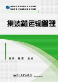 高职高专物流管理专业系列教材·物流企业在职岗位培训系列教材:集装箱运输管理