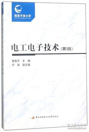 *电工电子技术  (第3版)