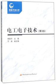 电工电子技术(第3版附形成性考核册)