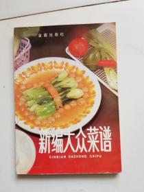 新编大众菜谱.