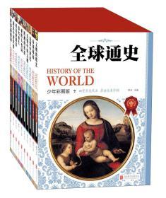 正版ue-9787550216723-全球通史(全10卷)