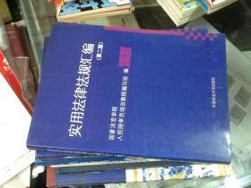 实用法律法规汇编第二版